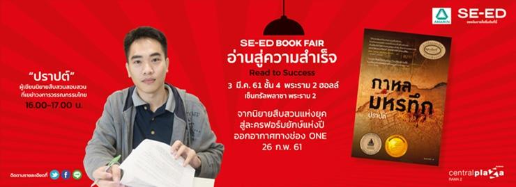 กิจกรรมนักเขียนพบนักอ่าน งานหนังสือ SE-ED Book Fair เซ็นทรัลพลาซา พระราม 2