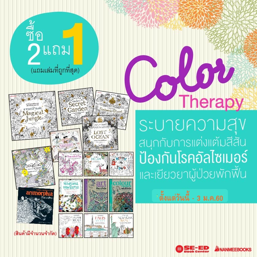 color-therapy-200-01